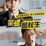 Movie, 청년경찰(韓國) / 菜鳥警校生(台) / Midnight Runners(英文) / 青年警察(網), 電影海報, 台灣