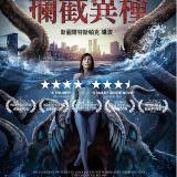 Movie, The Creature Below(美國) / 攔截異種(台) / 潜藏海底的生物(網), 電影海報, 台灣