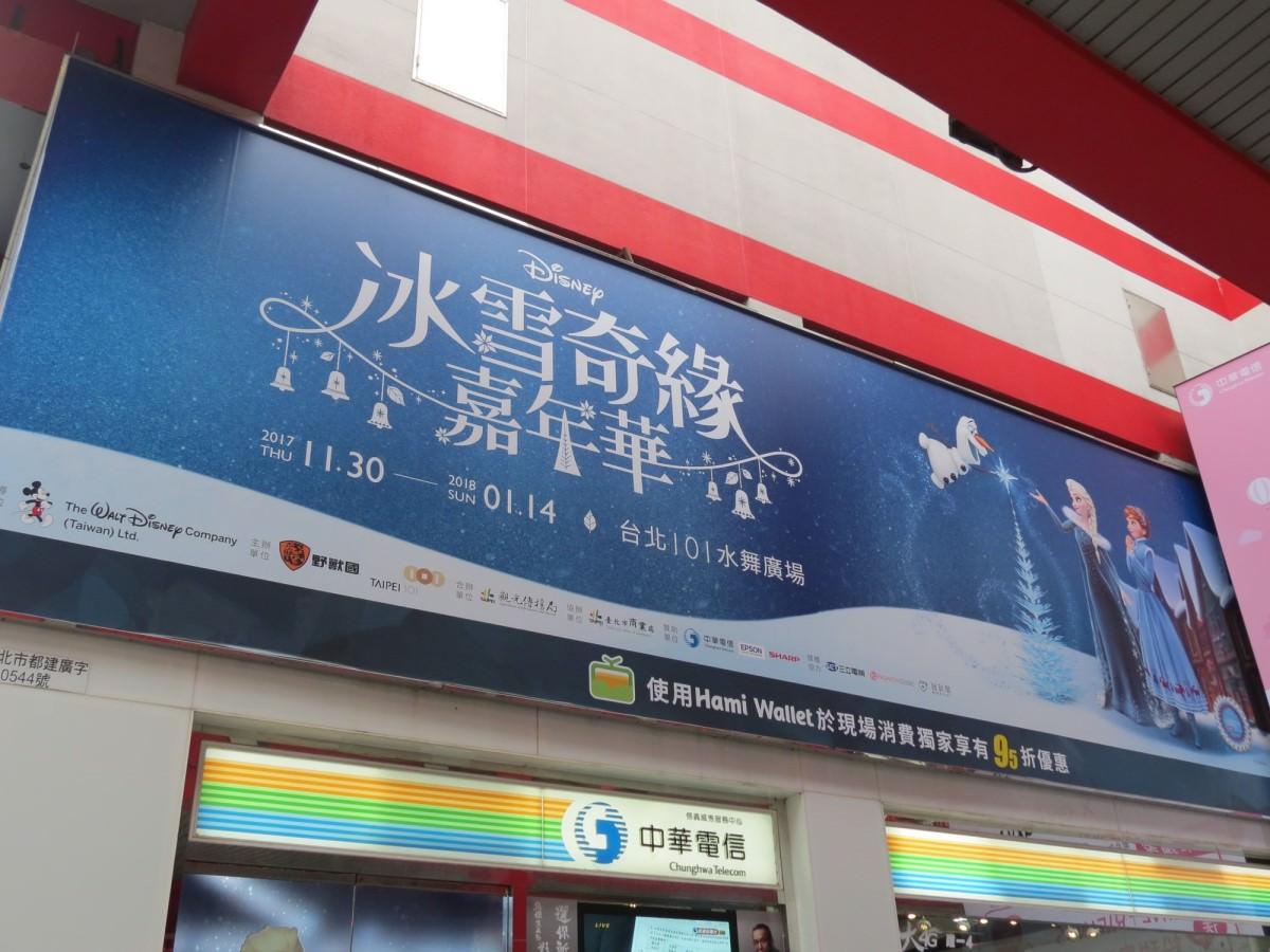 Movie, Frozen(美國) / 冰雪奇緣(台) / 冰雪奇缘(中) / 魔雪奇緣(港), 廣告看板, 信義威秀