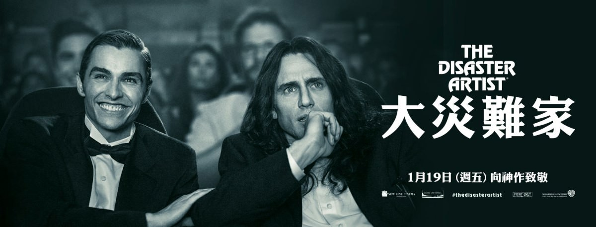 Movie, The Disaster Artist(美國) / 大災難家(台) / 荷里活爛片王(港) / 灾难艺术家(網), 電影海報, 台灣, 橫板