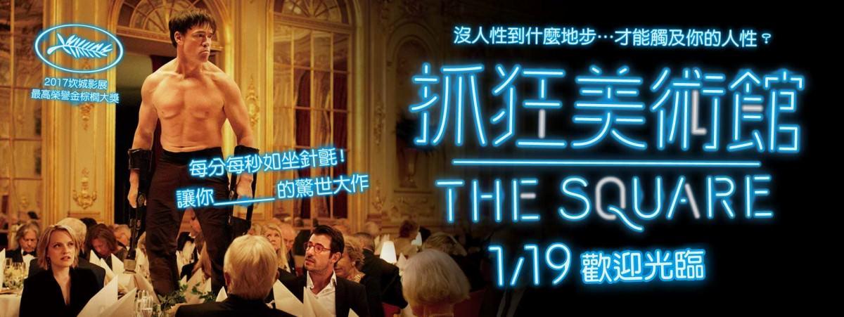 Movie, The Square(瑞典.德國.法國.丹麥) / 抓狂美術館(台) / 方形(網), 電影海報, 台灣, 橫板