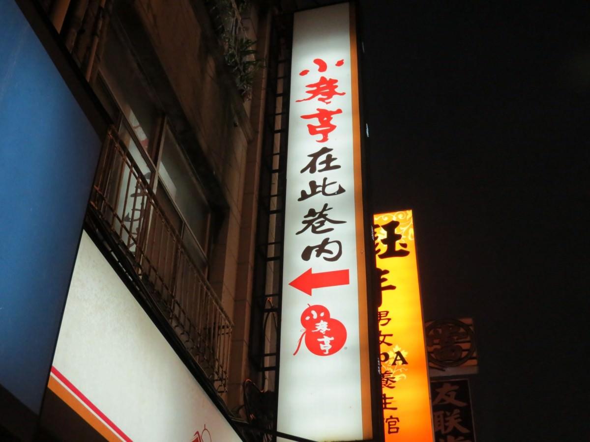 小巷亭日本料理, 店家位置