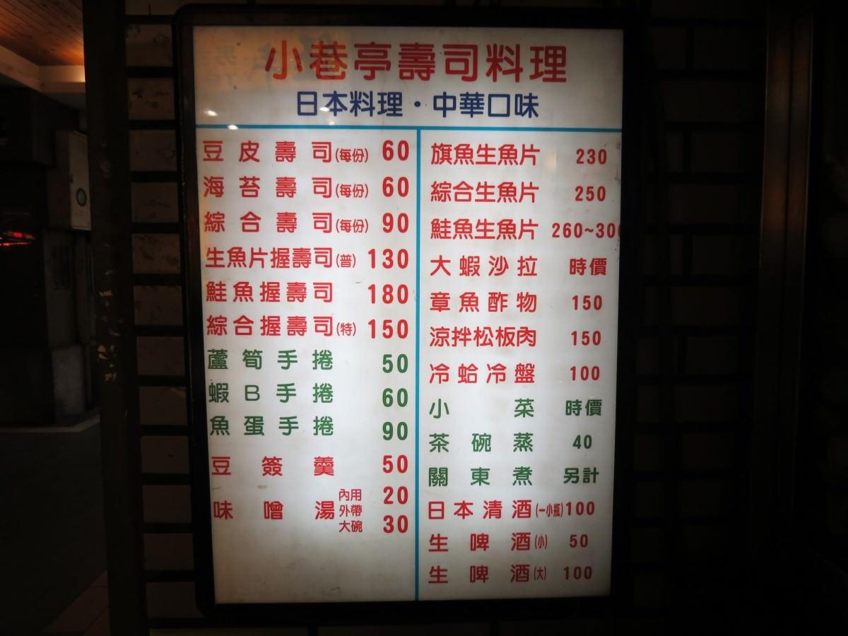 小巷亭日本料理, 價目表