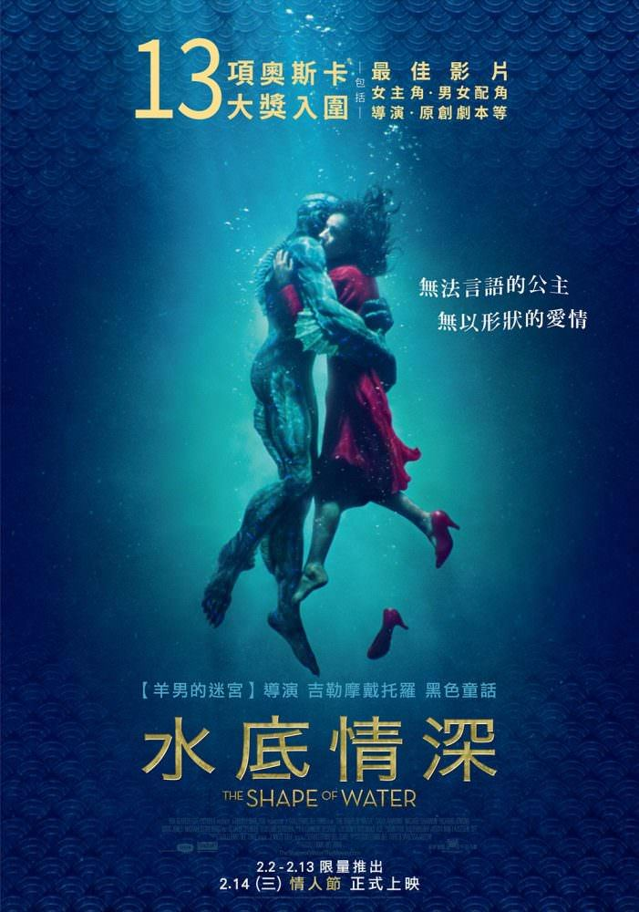 Movie, The Shape of Water(美國) / 水底情深(台) / 忘形水(港) / 水形物语(網), 電影海報, 台灣