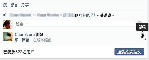 臉書(Facebook), 粉絲專頁, 黑名單