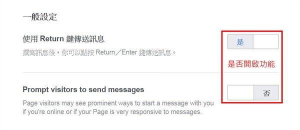 Facebook, 粉絲專頁, 粉絲專頁的訊息設定, 一般設定
