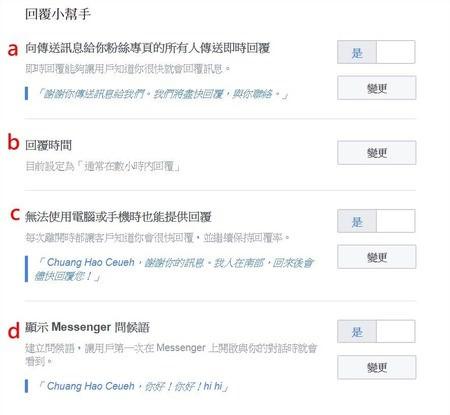 Facebook, 粉絲專頁, 粉絲專頁的訊息設定, 回覆小幫手