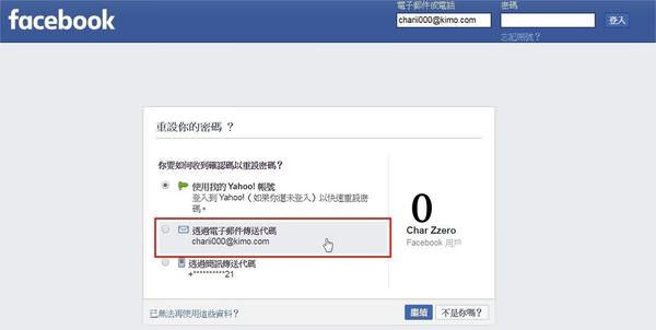 Facebook, 帳號, 部分帳號會有收不到 E-mail 的情形