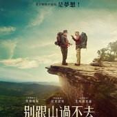 Movie, A Walk in the Woods / 別跟山過不去 / 林中漫步, 電影海報