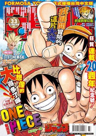 Comic, 寶島少年, 2017年 No.33