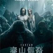 Movie, The Legend of Tarzan(美) / 泰山傳奇(台) / 泰山归来:险战丛林(中) / 泰山傳奇:森林爭霸(港), 電影海報, 台灣