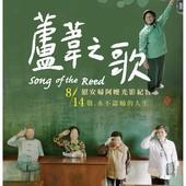 Movie, 蘆葦之歌(台灣) / Song of the Reed(英文), 電影海報, 台灣