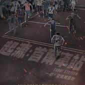 Movie, 서울역(韓國) / 起源:首爾車站(台) / 屍殺前傳:首爾站(港) / 首尔站(網), 電影海報, 台灣