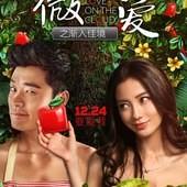 Movie, 微愛之漸入佳境(中國) / Love on the Cloud(英文), 電影海報, 中國