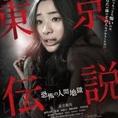 Movie, 劇場版 東京伝説 恐怖の人間地獄(日本) / 東京傳說(台.電視), 電影海報, 日本