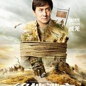 Movie, 绝地逃亡(中國.美國.香港) / Skiptrace(英文), 電影海報, 中國