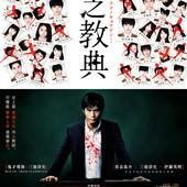 Movie, 悪の教典(日本) / 惡之教典(台) / Lesson of the Evil(英文), 電影海報, 台灣
