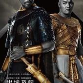 Movie, 出埃及記:天地王者 Exodus: Gods and Kings(英.美.西) / 出埃及記:神王帝國(港) / 法老与众神(網), 電影海報, 台灣