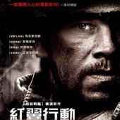 Movie, Lone Survivor(美) / 紅翼行動(台) / 絕地孤軍(港) / 孤独的幸存者(網), 電影海報, 台灣