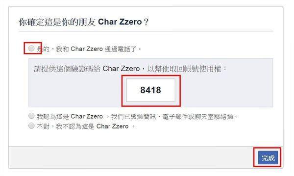 臉書 Facebook, 帳號, 設定信賴的連絡人,無法登入時能救回帳號