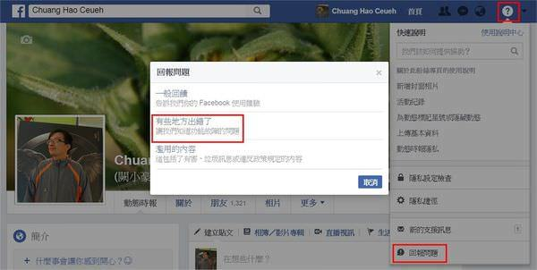 Facebook, 粉絲專頁, 粉絲專頁如何變更名稱、用戶名稱?