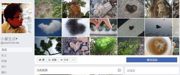 Facebook, 粉絲專頁, 小豪生活+