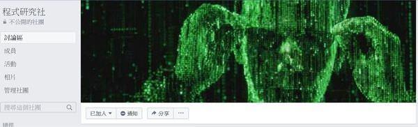 Facebook, 社團, 程式研究社