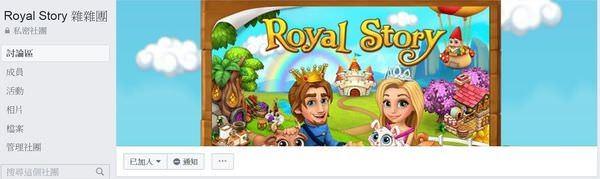 Facebook, 社團, Royal Story 雜雜團