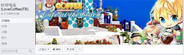Facebook, 社團, CoasterVille(雲霄飛車小鎮)