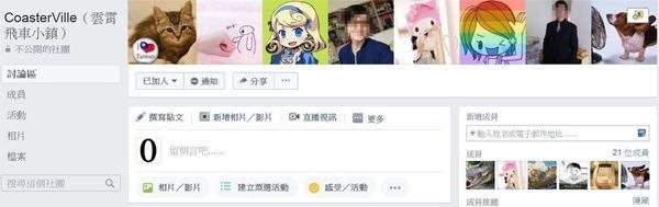 Facebook, 社團, 蛙矮嘎逼 ILoveCoffee(FB)