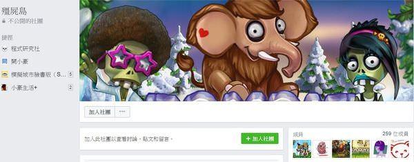 Facebook, 社團, 殭屍島