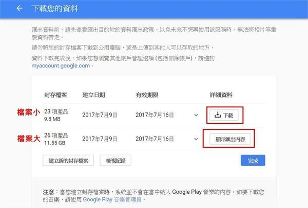 Google, 帳號, 備份你 google 帳號上的所有資料,供其他平台使用, 下載您的資料(封存檔案)