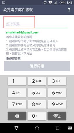 LINE, 設定, 如何變更登入帳號/E-mail