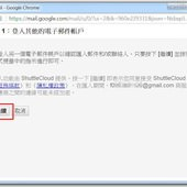 Google, 帳號, 手機換E-mail後,如何繼續使用舊的帳號、臉書和LINE, email 步驟3-1