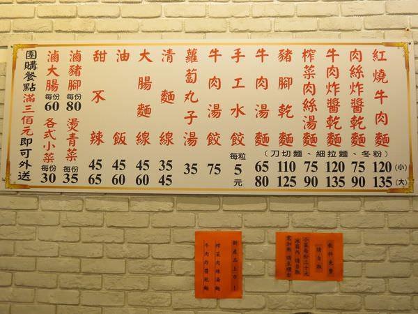 巷口大腸麵線, menu/價目表