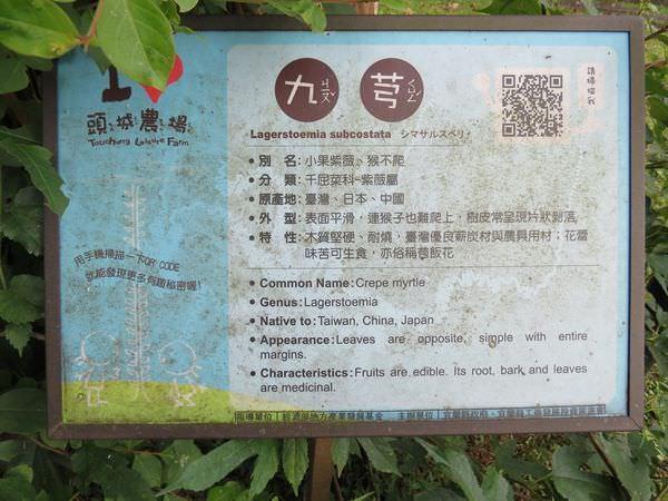 頭城農場, 農場環境, 解說牌