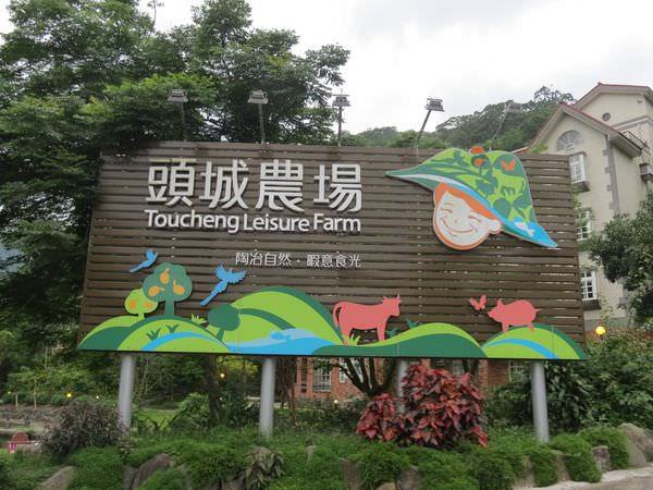 頭城農場, 農場環境, 招牌