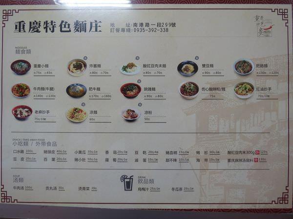 重慶特色麵庄, 點菜單/menu
