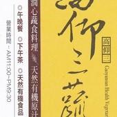 高仰三蔬食@南港店, 名片
