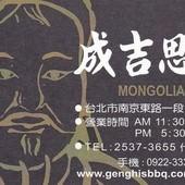 成吉思汗蒙古烤肉, 名片