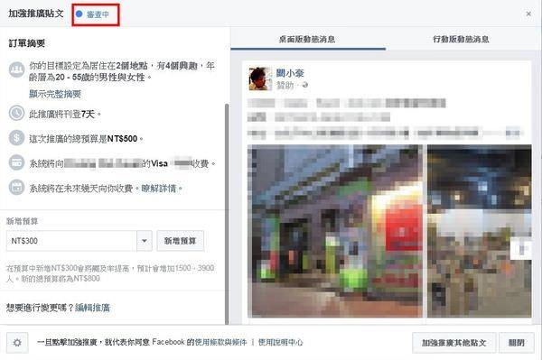 臉書 Facebook, 粉絲專頁, 付費推廣, 審核