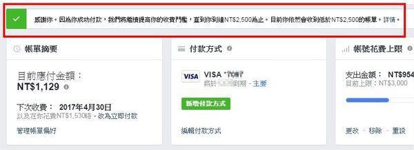 臉書 Facebook, 粉絲專頁, 付費推廣, 帳單, 收費門檻