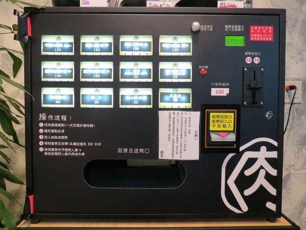 佐藤精肉店akiba, 點餐機