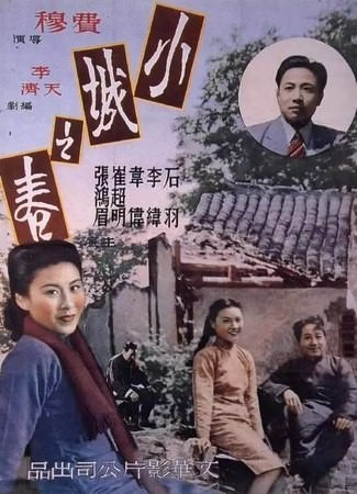 Movie, 小城之春(中國) / Spring in a Small Town(英文), 電影海報, 中國