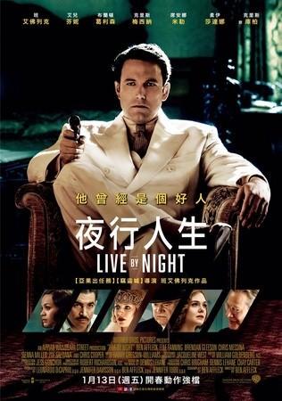 Movie, Live by Night(美國) / 夜行人生(台) / 夜色人生(網), 電影海報, 台灣