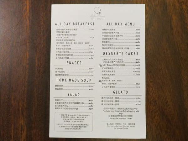 Holly Brown Coffee, 點菜單(menu)
