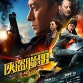 Movie, 俠盜聯盟(香港.法國.中國) / 俠盜聯盟(台) / The Adventurers(英文), 電影海報, 台灣