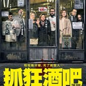 Movie, El bar(西班牙.阿根廷) / 抓狂酒吧(台) / The Bar(英文), 電影海報, 台灣