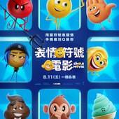 Movie, The Emoji Movie(美國) / 表情符號電影(台) / Emoji大冒險(港) / 表情奇幻冒险(網), 電影海報, 台灣