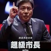 Movie, 특별시민(韓國) / 超級市長(台) / The Mayor(英文) / 特别市民(網), 電影海報, 台灣